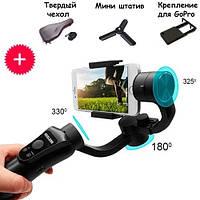 Стабилизатор для телефона, экшн-камеры KEELEAD S5 Gimbal + крепление GoPro