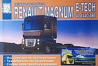 Грузовые автомобили  RENAULT MAGNUM E-TECH 400 / 440 / 480   Инструкция по эксплуатации  Техобслуживание
