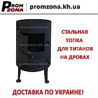 Топка для дровяной колонки (буржуйка для титана) советского образца 32 см