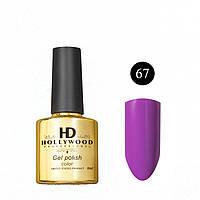Гель лак 67 Фиолетовый Плотный Гель-лаки  HD Hollywood
