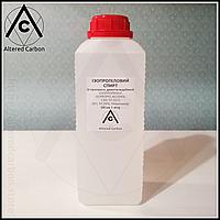 Изопропиловый спирт, изопропанол, ИПС ( ХЧ, 99,99% ) фасовка 1 литр