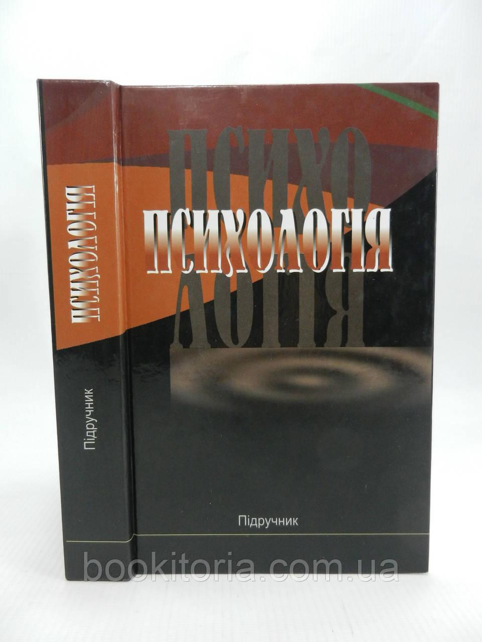 Трофімов Ю. та ін. Психологія (б/у).