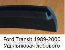Уплотнитель лобового стекла Ford Transit 1989-2000, Форд Транзит, уплотнительная резинка, MOL0001