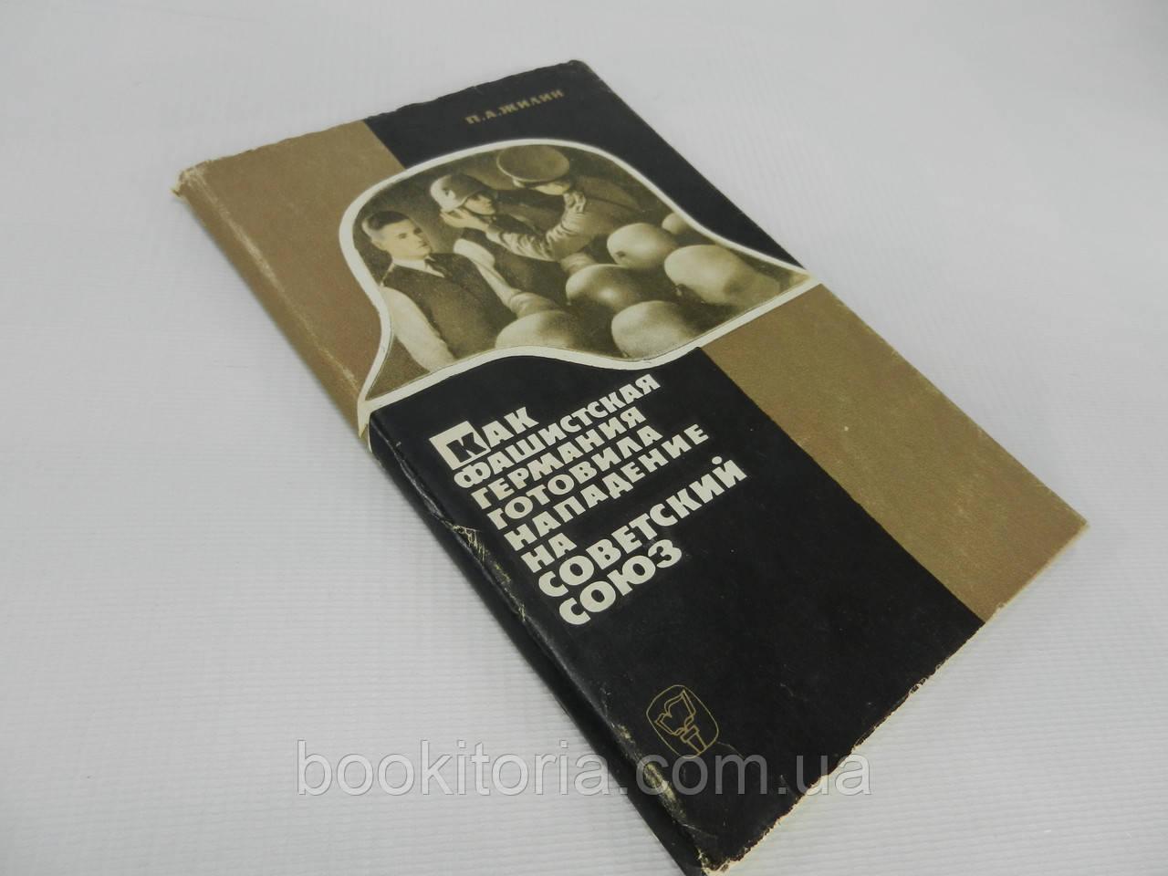 Жилин П. Как фашистская Германия готовила нападение на Советский Союз (б/у).