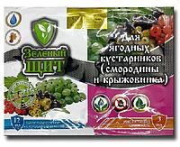 """Инсектицид """"Зелёный щит для смородины и крыжовника"""" с фунгицидом, прилипатем и стимулятором роста"""