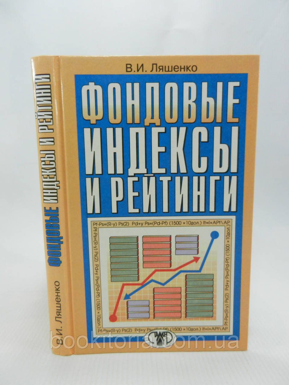 Ляшенко В. Фондовые индексы и рейтинги (б/у).
