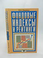 Ляшенко В. Фондовые индексы и рейтинги (б/у)., фото 1