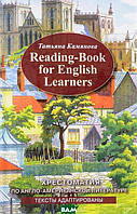 Камянова Татьяна Григорьевна Reading-Book For English Learners / Хрестоматия по англо-американской литературе
