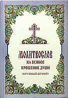 Молитвослов на всякое прошение души (крупный шрифт)
