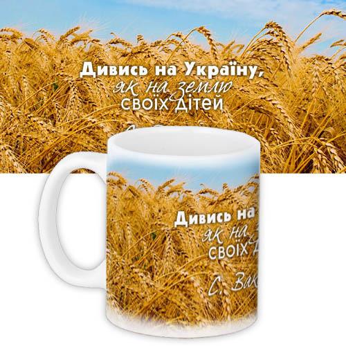 Кружка с принтом Дивись на Україну як на землю своїх дітей 330 мл (KR_15UKR012)