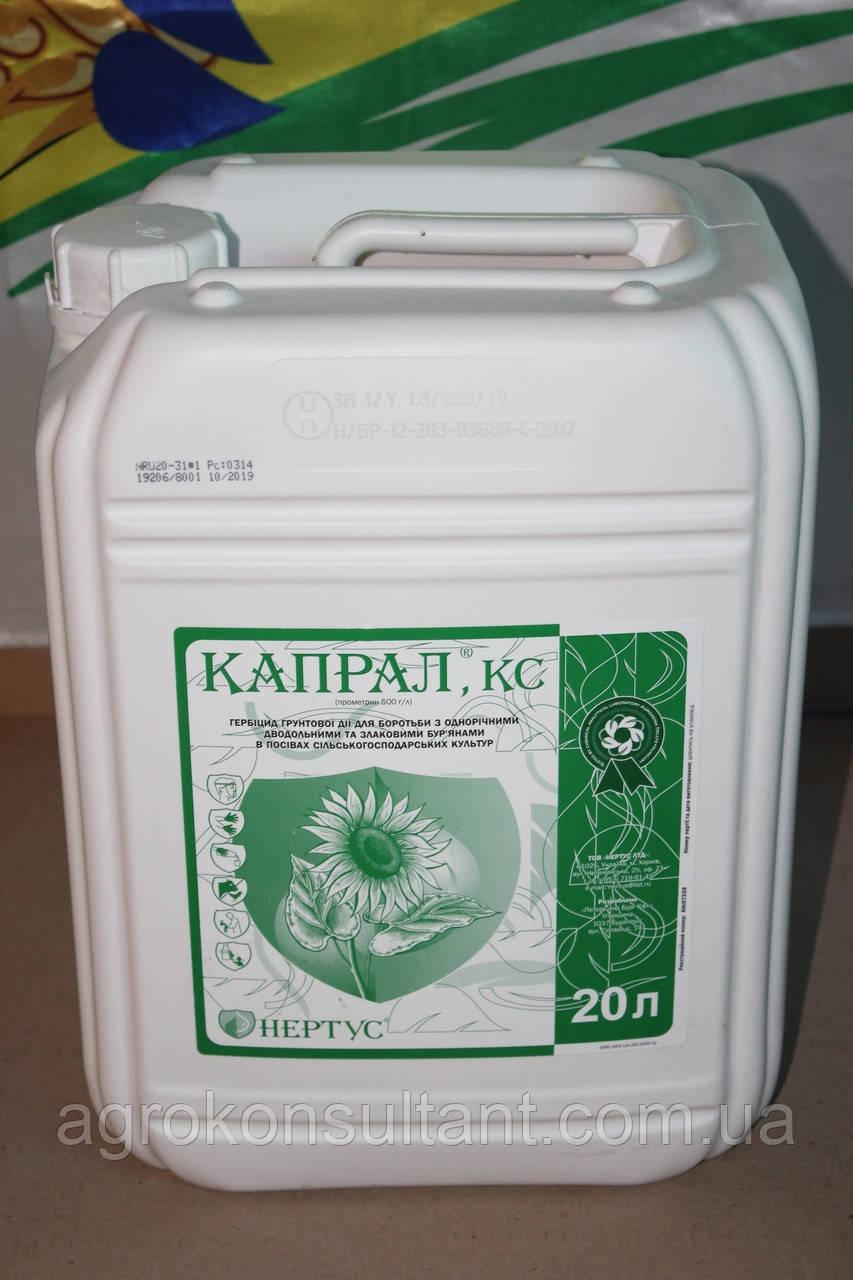 Капрал, 5л (аналог Гезагарда)  - ПОЧВЕННЫЙ гербицид (прометрин, 500 г/л). Нертус