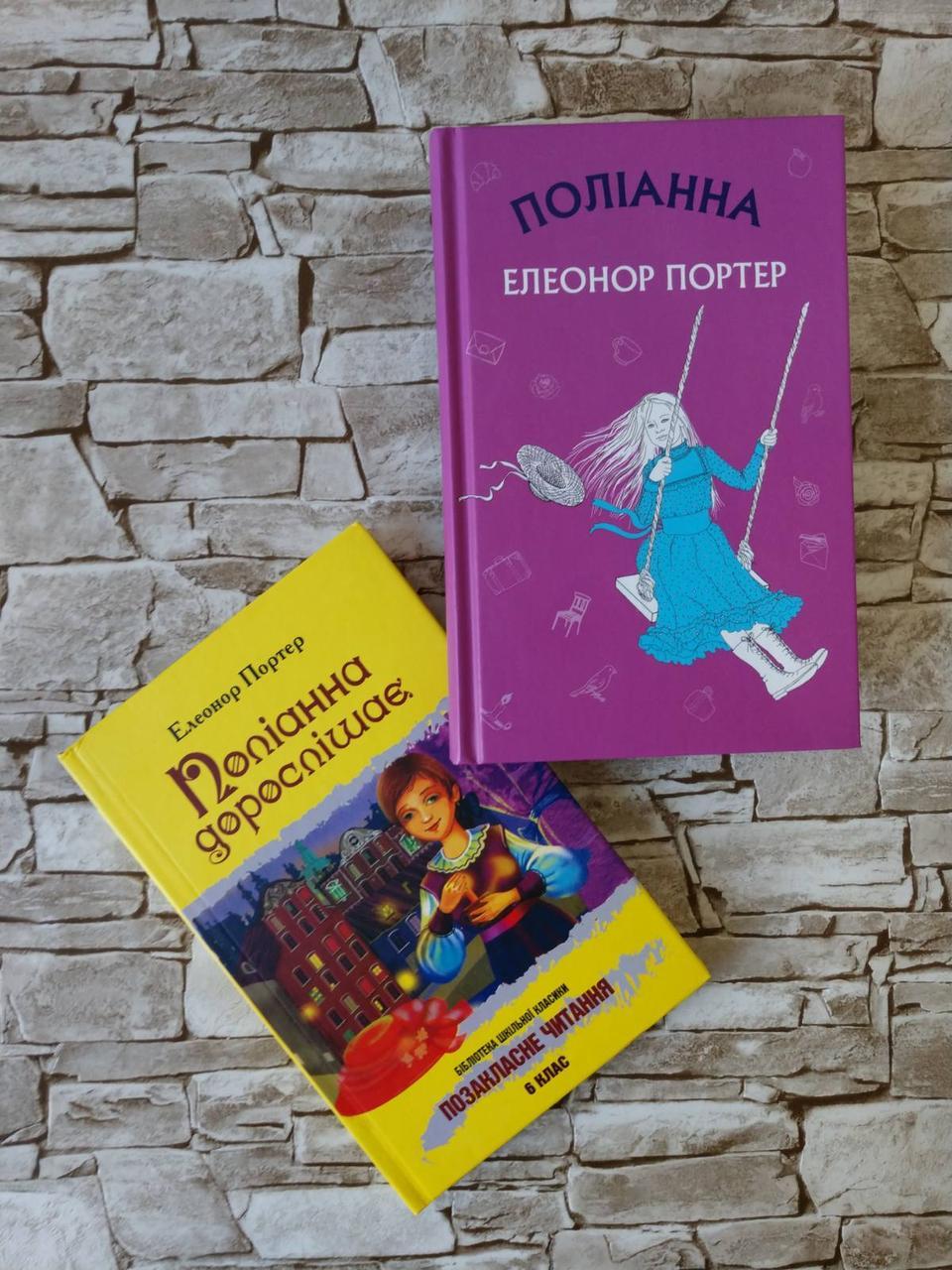 """Набор книг  """"Поліанна"""",""""Поліанна дорослішає"""" Елеонор Портер"""