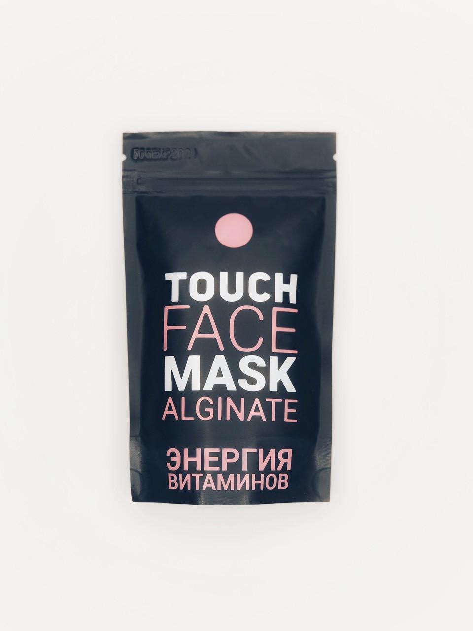 Альгинатная маска для лица Touch Энергия витаминов 50 г