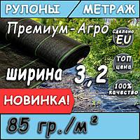 Агроткань на метраж 85 гр/м.кв 3,2 м, фото 1