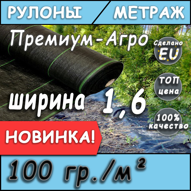 Агроткань на метраж 100 гр/м.кв 1,6 м