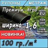 Агроткань на метраж 100 гр/м.кв 1,6 м, фото 1
