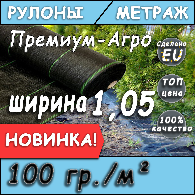 Агроткань на метраж 100 гр/м.кв 1,05 м