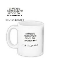 Кружка с принтом Просто посміхніться 330 мл (KR_UKR096)