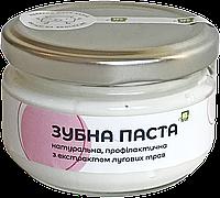 """Натуральная зубная паста """"Луговые травы"""""""