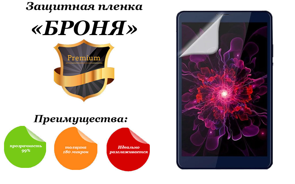 Защитная пленка БРОНЯ Barnes&Noble Nook Tablet
