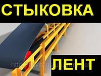 Склейка транспортерных лент в Украине