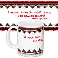 Кружка с принтом Олександр Олесь 330 мл (KR_UKR076)