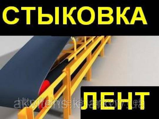 Механическая стыковка транспортерных лент в Украине