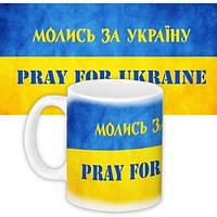 Кружка с принтом Молись за Україну 330 мл (KR_UKR071)
