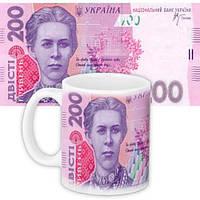 Кружка с принтом 200 грн 330 мл (KR_UKR054)