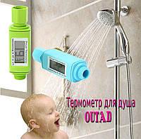 Цифровой термометр для купания