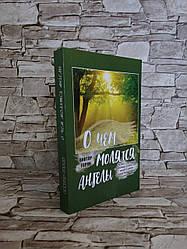 """Книга """"О чем молятся ангелы"""" Виктор Горян"""