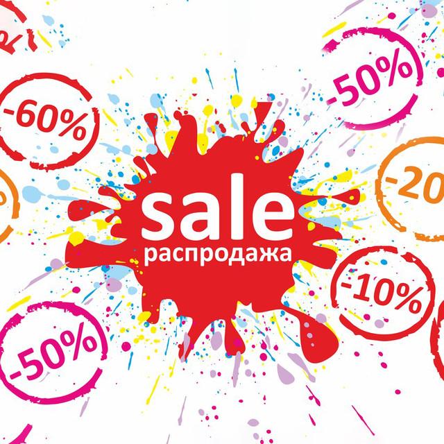 Скидки !!! Распродажа одежды !!! Количество товаров ограничено !!!
