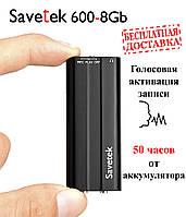 Мини диктофон Savetek 600 (Оригинал) с активацией голосом , 8GB, VOX