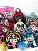 Рюкзаки и сумочки с пайетками и с ЛОЛ
