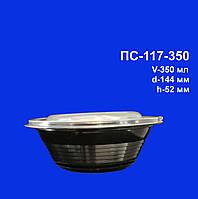 Одноразовая упаковка для первых блюд ПС-117-350