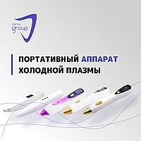 📣 Аппараты холодной плазмы в стоматологии и косметологии ❗