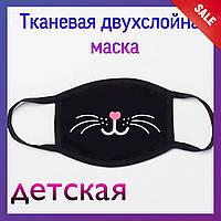 Защитная детская маска многоразовая двухслойная тканевая черная