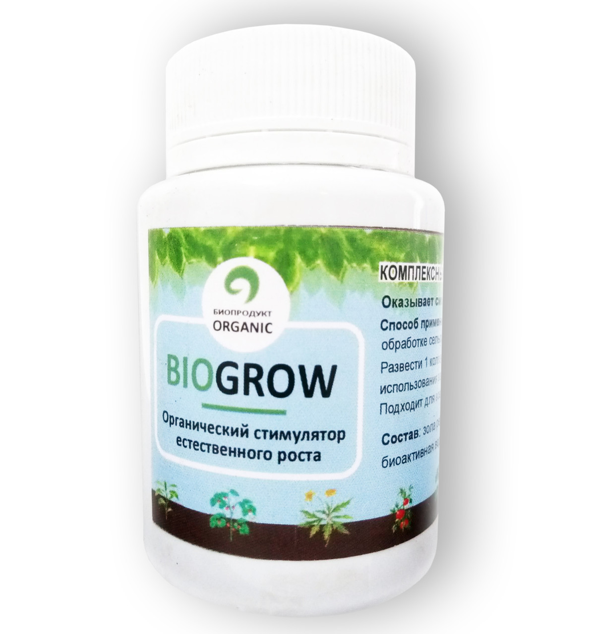 Biogrow (БиоГроу) - Биоактиватор для стимулирования растений ГРАНУЛЛИРОВАНЫЙ