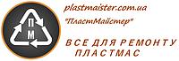 ПластМайстер