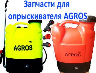 Запчасти для опрыскивателя Agros
