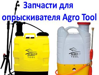 Запчасти для опрыскивателя Agro Tool