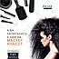 Скидка -52%  на онлайн обучение кератиновому выпрямлению волос ИНОАР и МАР НЕГРО!, фото 8