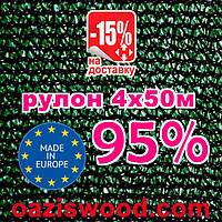 Сетка 4*50м 95% Итальянское качество затеняющая, маскировочная, фото 1