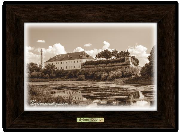 "Картина класична Дубно. ""Дубенський замок """