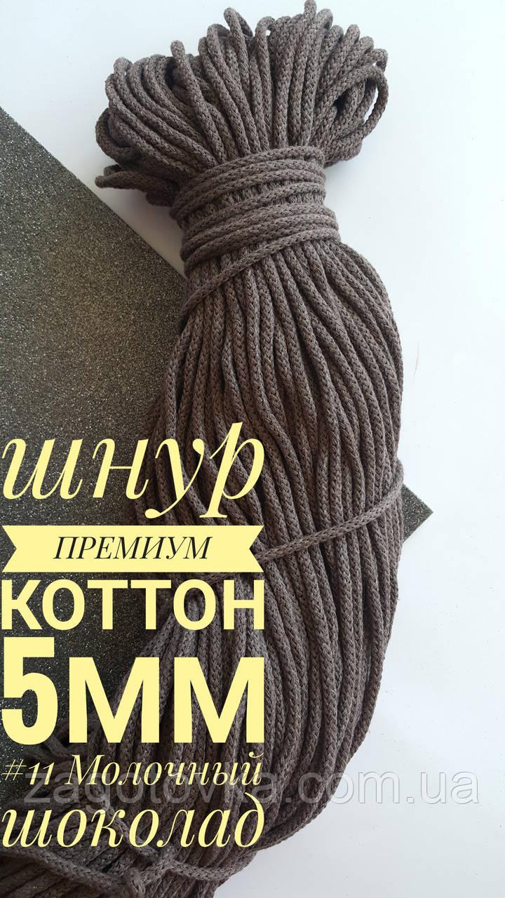 Шнур преміум коттон 5мм №11 Коричнева пастель