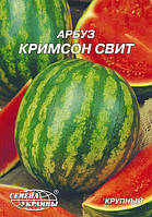 Кавун Кримсон Світ 10г (ТМ Семена Украины)