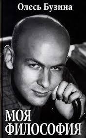 """Олесь Бузина. """"Моя философия"""""""