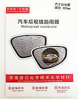 Защитная пленка Антидождь на боковые зеркала (большая 100мм.)
