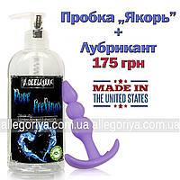 Лубрикант на водной основе Смазка с антисептиком 200 ml смазка + пробка якорь лубрикант с дозатором