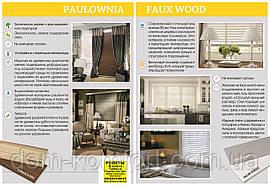 Жалюзи деревянные с алюминиевого дерева PAULOWNIA(Павловния) ламель 50 мм